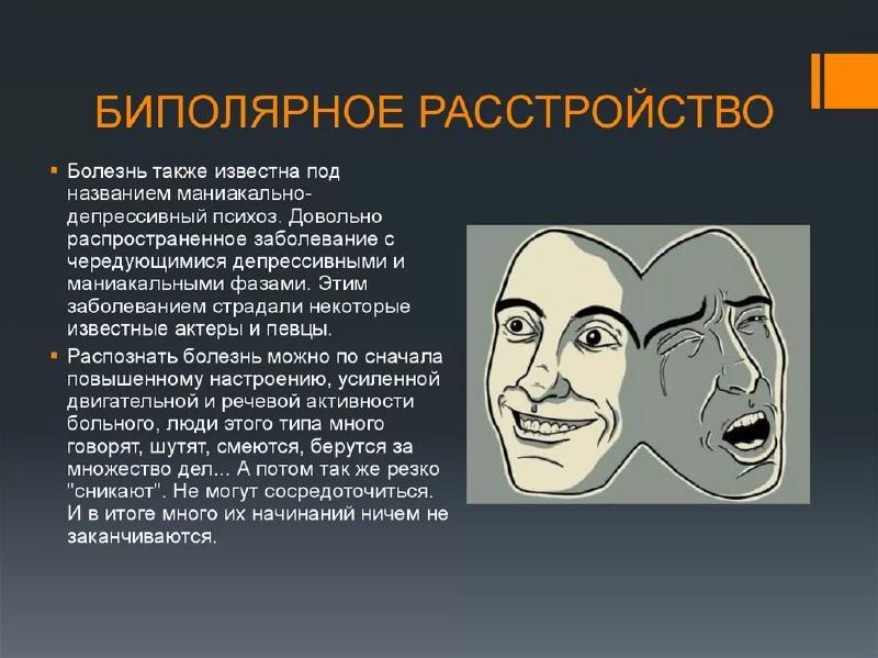 Биполярное аффективное расстройство — это психическое заболевание, код по международному классификатору болезней МКБ 10 - 31.0