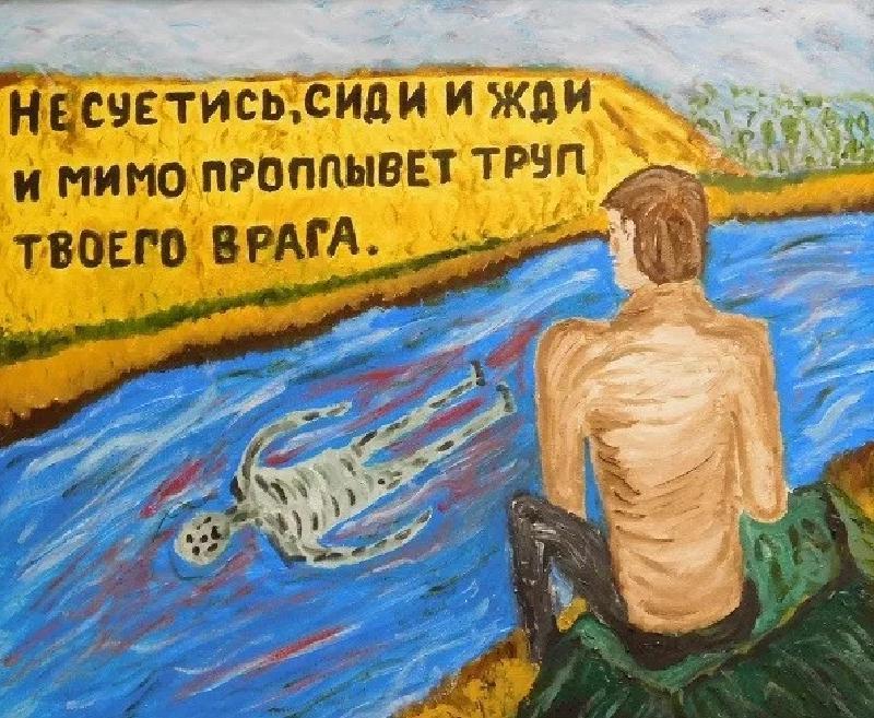 Если долго сидеть на берегу реки, можно увидеть проплывающие мимо трупы врагов