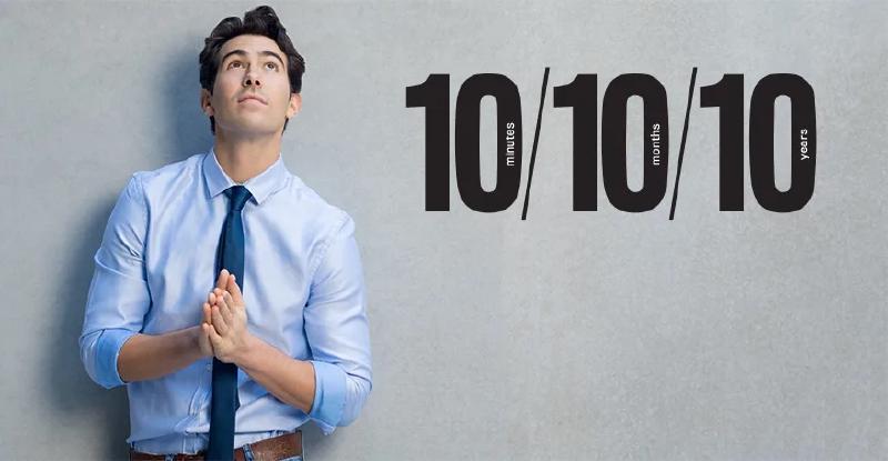 Правило 10/10/10