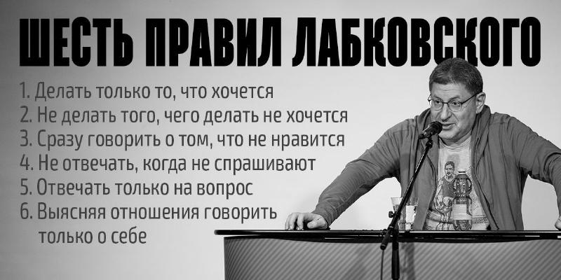 Михаил Лабковский советует научиться понимать себя и свои желания